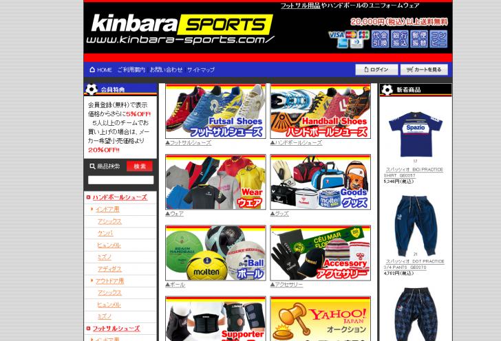 フットサル用品、ハンドボールのユニフォーム - きんばらスポーツ