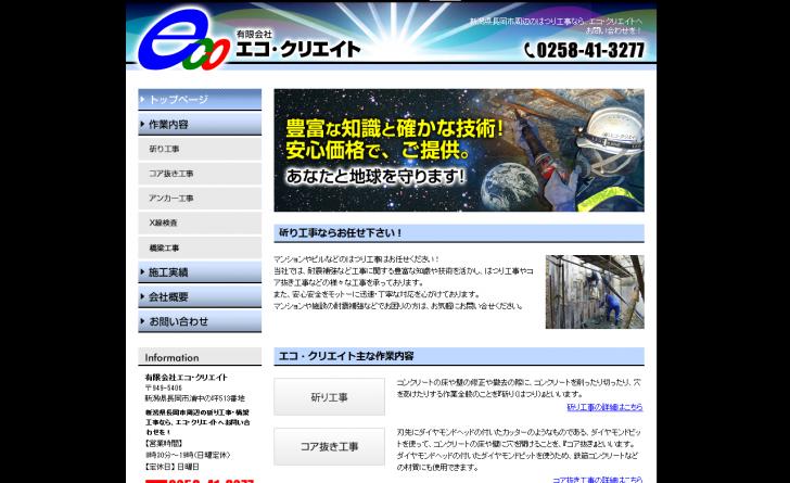 新潟の はつり工事・橋架工事なら【有限会社エコ・クリエイト】