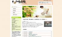 新潟市交通事故治療接骨院【たくも接骨院】