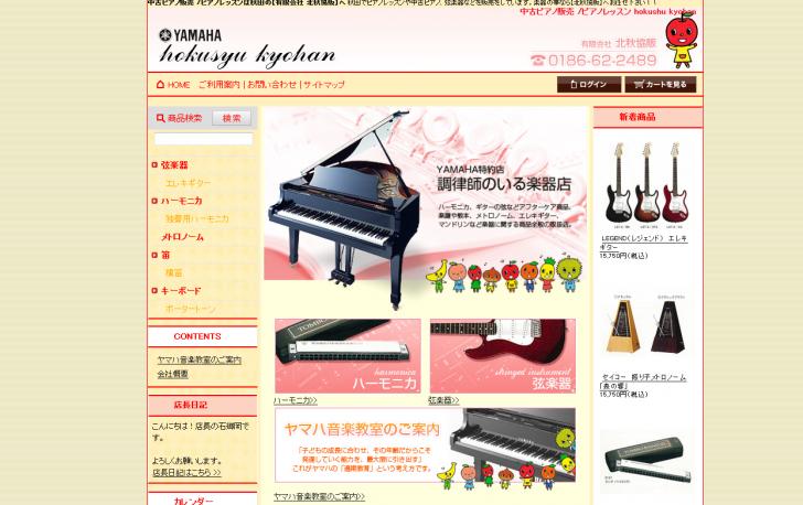 中古ピアノ販売 -ピアノレッスンは秋田の【有限会社 北秋協販】へ