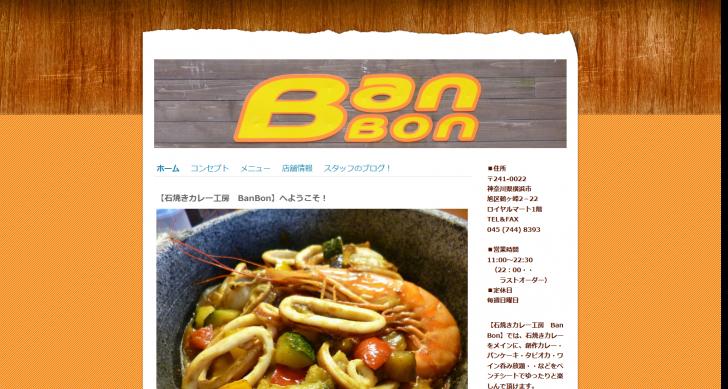 ホーム - 宴会に! 鶴ヶ峰のスポーツバー【Ban Bon】