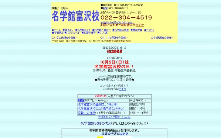太白区 塾 - 定期テストの対策なら名学館富沢校