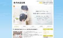 四日市市の水廻りリフォーム・水道工事【市川水道設備】