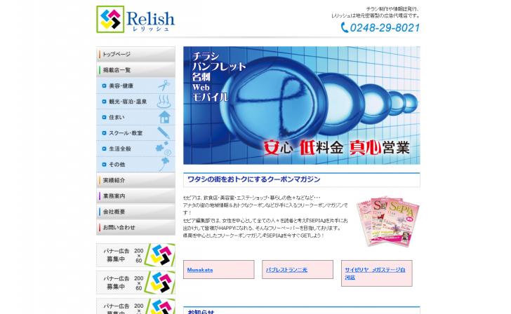 白河近郊でチラシ制作なら広告代理店の【Relish】