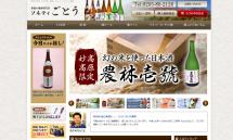 日本酒,焼酎の通販-新潟の地酒通販【ソルティごとう】