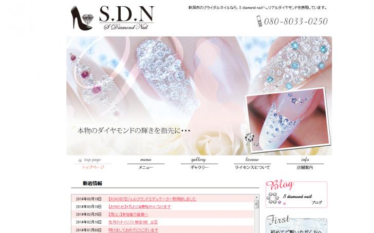 ブライダルネイル 新潟市 - ダイヤモンドを使用したダイヤモンドネイル