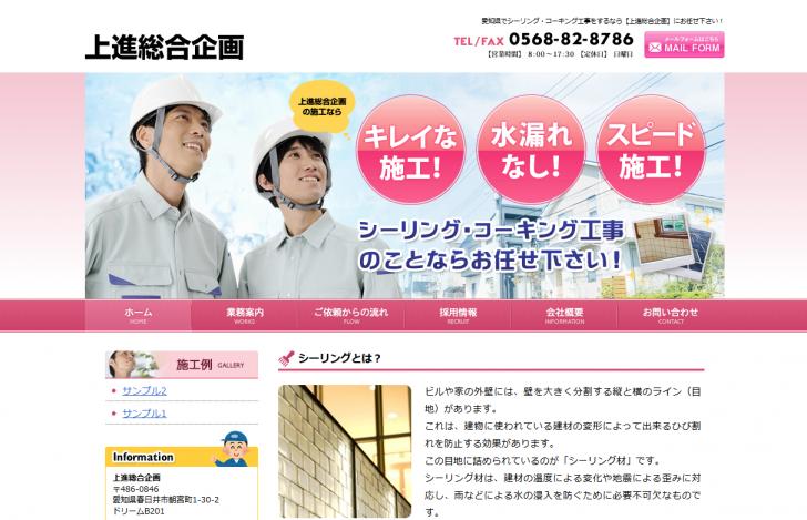 愛知県春日井市 シーリング-コーキング工事【上進総合企画】-求人募集中-