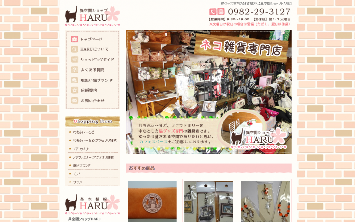 ネコ雑貨専門店 猫グッズなら延岡市の異空間ショップHARU