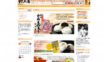饅頭・和菓子の通販【山の神まんじゅう本舗 村上屋】