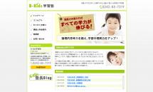 塾を会津若松でお探しなら学習塾「B-Kids」