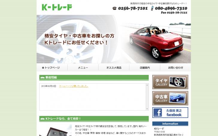 新潟市 格安中古タイヤ・中古車の販売【Kトレード】
