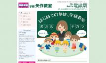 岡崎市、矢作の塾-小学生・幼児教室【学研矢作教室】