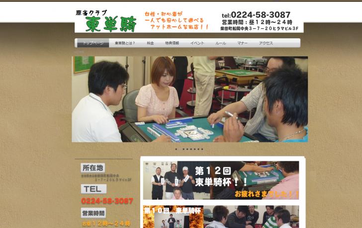 宮城県 船岡の雀荘【麻雀クラブ 東単騎】