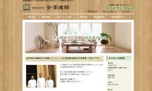 新潟 自然素材の住宅リフォーム【安澤建築】