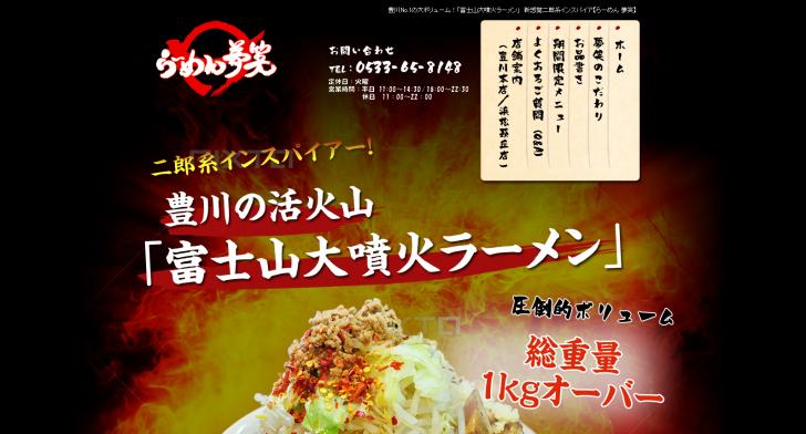らーめん夢笑 - 豊川No.1の大ボリューム!「富士山大噴火ラーメン」 新感覚二郎系インスパイア