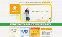 愛知県名古屋市の外壁塗装・屋根塗装・防水のことなら塗り替え専門店-ナリタ塗装