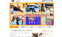 名古屋市守山区のジム【錬~REN~】でヨガやフィットネスを