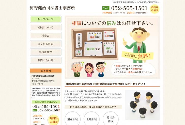 名古屋で相続、遺言書のご相談 - 河野健治司法書士事務所