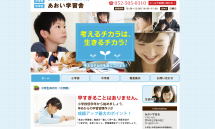 定期テスト対策なら中小田井の学習塾あおい学習舎