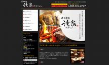 名古屋の炭火焼肉・カレーうどん/滝家