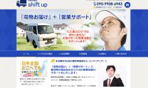 名古屋市守山区の運送、定期配送はシフトアップへ。ドライバー、運転手募集中!