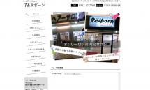 東海市の理容室・美容室【ヘアーサロンT&リボーン】