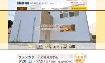 愛知県豊田市の注文住宅・リフォーム【クラシカホーム】