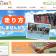 豊川市のスポーツ教室・陸上クラブなら【豊川陸上教室】
