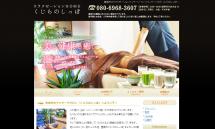 豊橋市 リラクゼーション・リンパマッサージ【くじらのしっぽ】