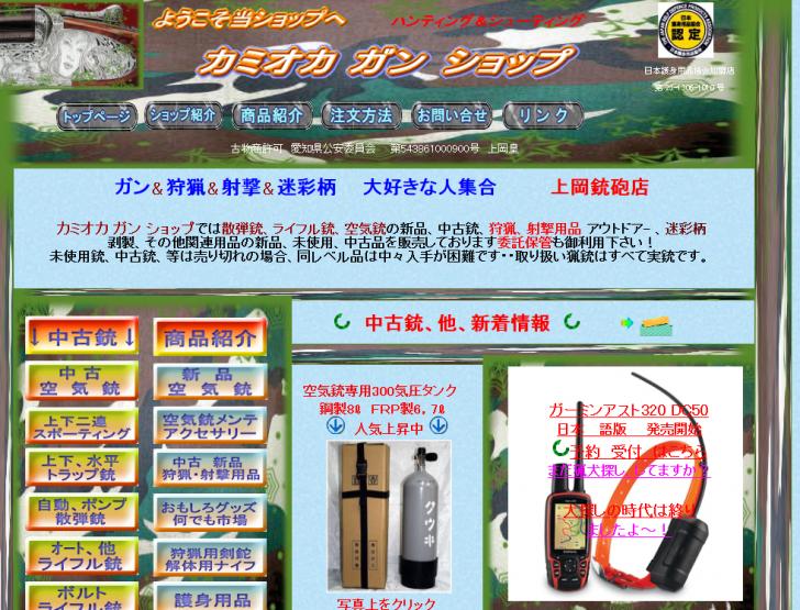 散弾銃・空気銃・ライフル銃の通販【上岡銃砲店】