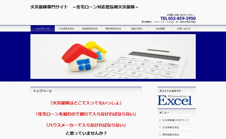 名古屋で長期火災保険の相談・見直し・見積ならエクセルパートナーズへお任せください。