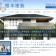 千葉市の住宅塗装専門店【根本塗装】 2014-11-06 14-34-43