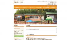 日進市の教会・保育園・英会話教室【HCC名古屋教会】