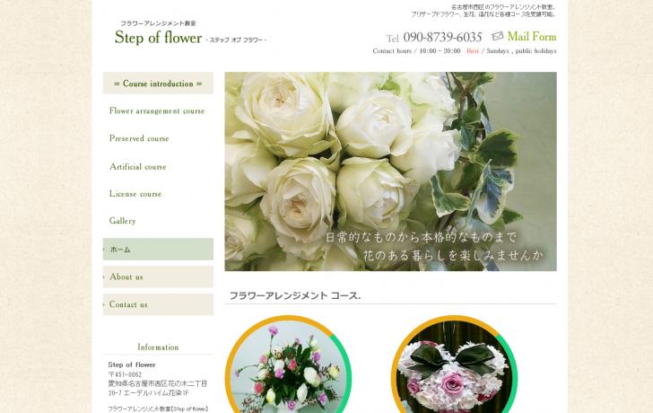 名古屋のフラワーアレンジメント教室【Step of flower】