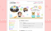 名古屋市 千種区 上野幼稚園 公式ホームページ