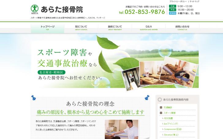スポーツ障害や交通事故によるむちうち、治療、マッサージは名古屋市昭和区にある【あらた接骨院】