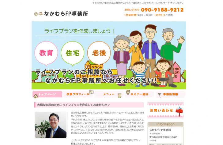 名古屋市でライフプラン相談ならファイナンシャルプランナーのいるなかむらFP事務所へ