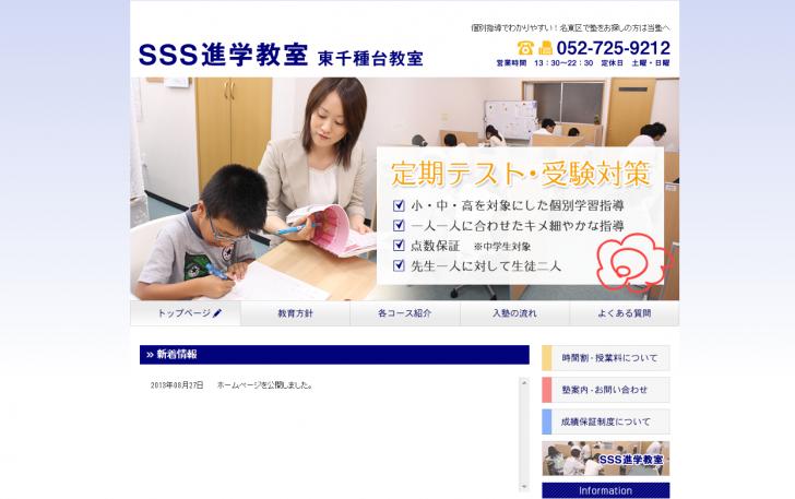 名古屋市千種区や名東区近郊で個別指導の塾ならSSS進学教室 東千種台教室