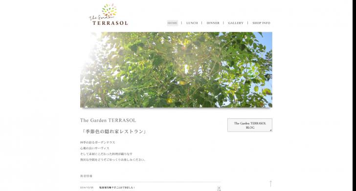 イタリアンディナーなら守山区の【The Garden TERRASOL】