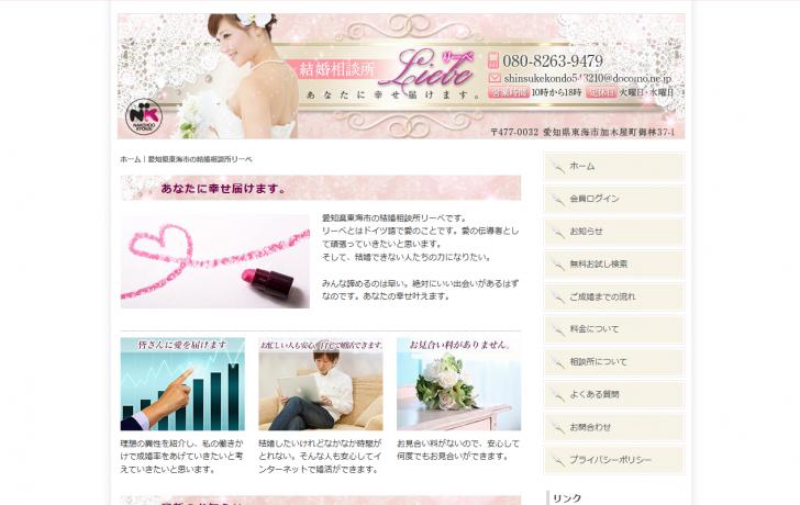 婚活をサポート - 愛知県東海市の結婚相談所【リーベ】