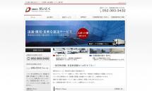 名古屋の運送会社だいこく|定期便、機材運搬、エアコン据付等