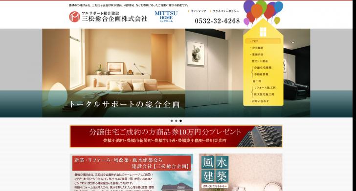 豊橋市の建設会社、「三松総合企画株式会社」は風水建築、分譲住宅、などお客様にあったご提案可能な不動産