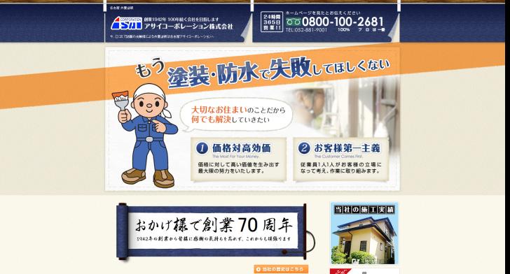 外壁塗装のことなら!名古屋のアサイコーポレーション