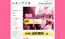 激安韓国ファッションサイト 東大門市場