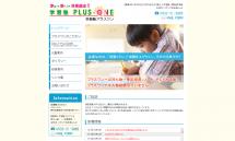 小中学生対象・豊橋市の学習塾【学習塾プラスワン】