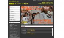 豊田市のトレーニングジム・空手道場【TO-RYU-KAI】