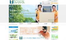 名古屋市の遺品整理、特殊清掃なら株式会社 レリック