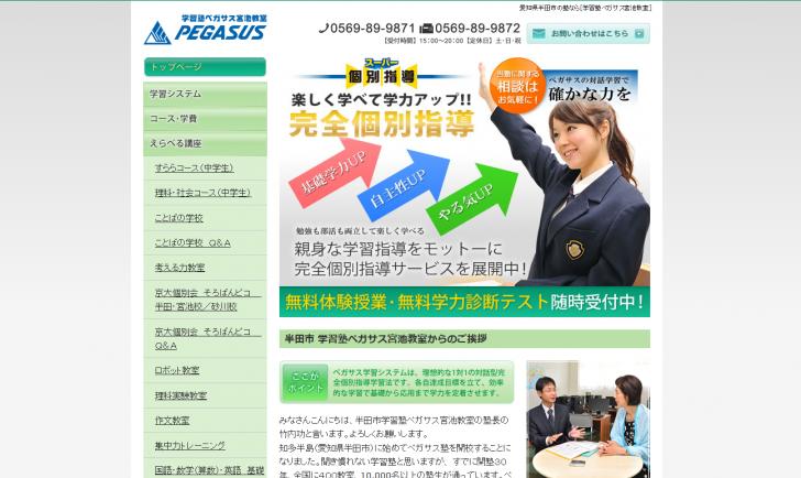 半田市 塾 個別指導塾【学習塾ペガサス宮池教室】