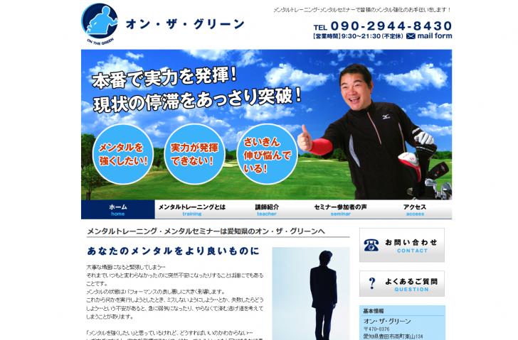 愛知 メンタルトレーニング・メンタルセミナー【オン・ザ・グリーン】
