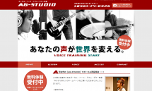 日進市のボーカル教室・ギター教室【AG-STUDIO】